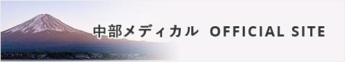 中部メディカル オフィシャルサイト