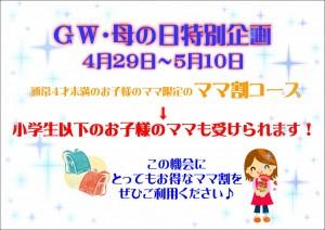 GW・母の日 ママわり