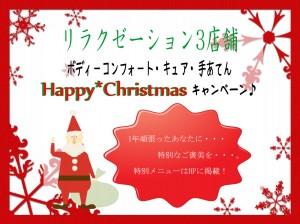リラク3店舗クリスマスキャンペーン