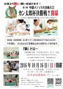 カン太郎杯決勝戦2016