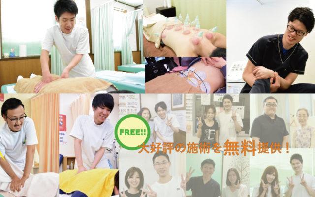 無料で鍼灸整体施術をご提供
